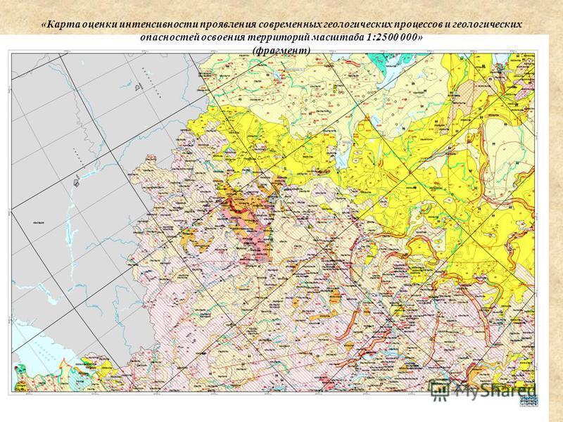 «Карта оценки интенсивности проявления современных геологических процессов и геологических опасностей освоения территорий масштаба 1:2500 000» (фрагмент)