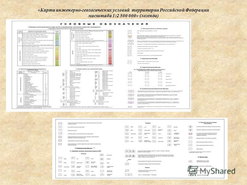 «Карта инженерно-геологических условий территории Российской Федерации масштаба 1:2 500 000» (легенда)