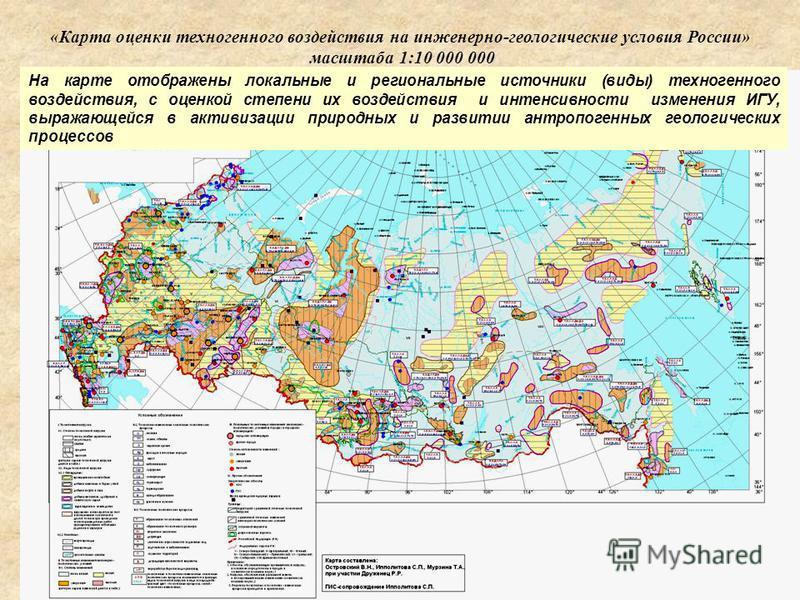 «Карта оценки техногенного воздействия на инженерно-геологические условия России» масштаба 1:10 000 000 На карте отображены локальные и региональные источники (виды) техногенного воздействия, с оценкой степени их воздействия и интенсивности изменения