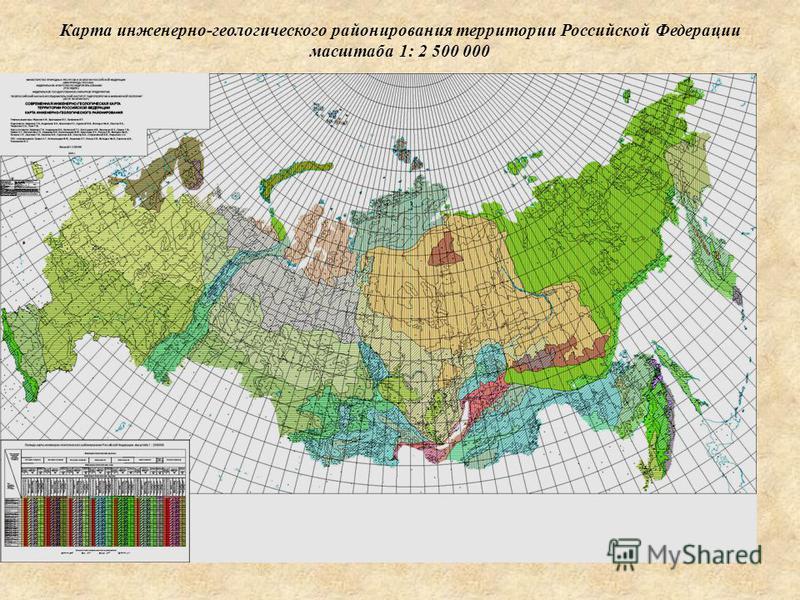 Карта инженерно-геологического районирования территории Российской Федерации масштаба 1: 2 500 000