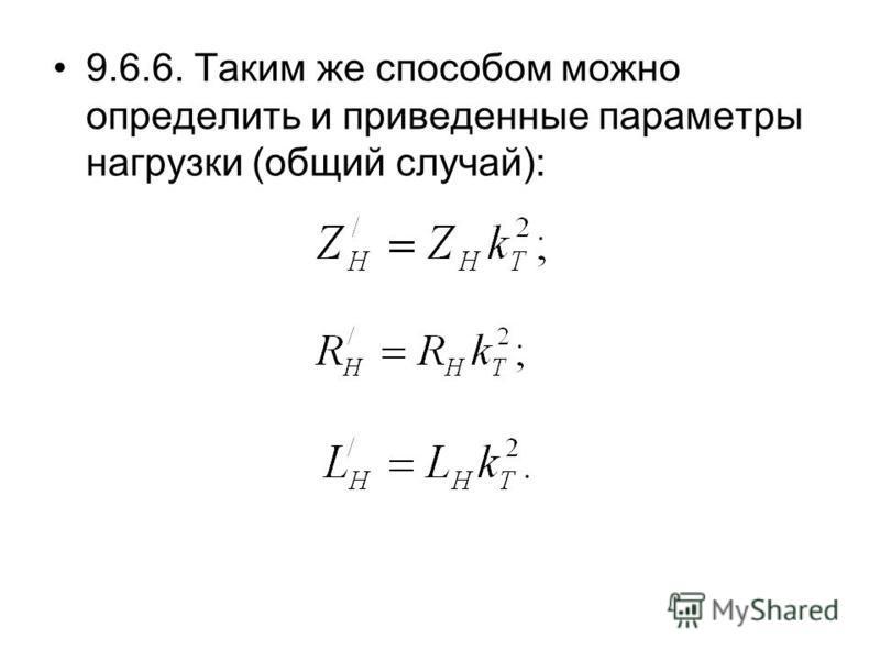9.6.6. Таким же способом можно определить и приведенные параметры нагрузки (общий случай):