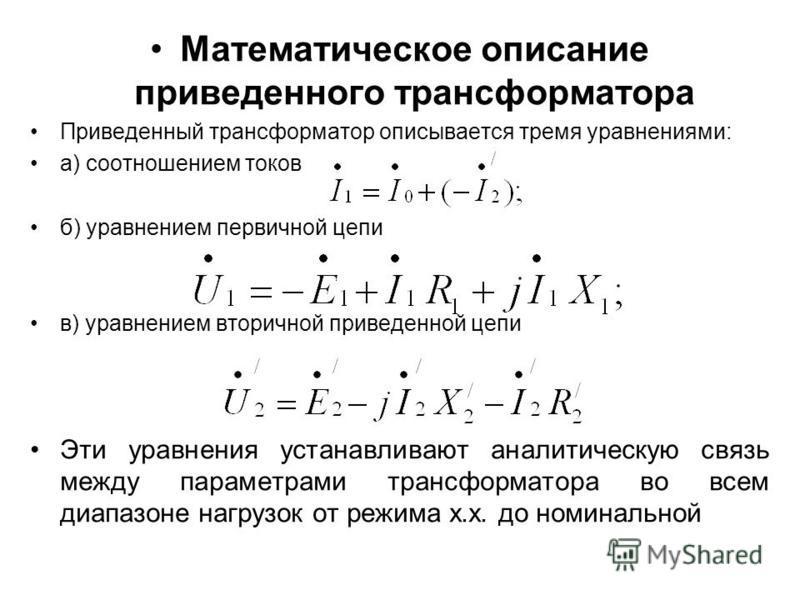 Математическое описание приведенного трансформатора Приведенный трансформатор описывается тремя уравнениями: а) соотношением токов б) уравнением первичной цепи в) уравнением вторичной приведенной цепи Эти уравнения устанавливают аналитическую связь м