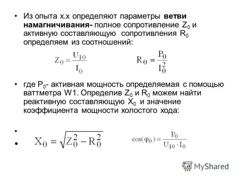 Из опыта х.х определяют параметры ветви намагничивания- полное сопротивление Z 0 и активную составляющую сопротивления R 0 определяем из соотношений: где P 0 - активная мощность определяемая с помощью ваттметра W1. Определив Z 0 и R 0 можем найти реа