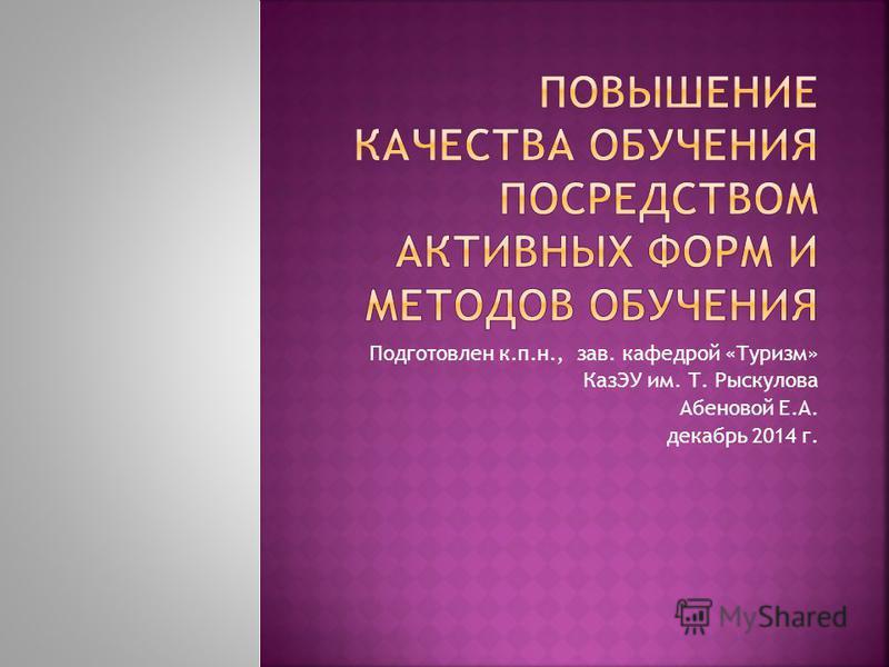 Подготовлен к.п.н., зав. кафедрой «Туризм» КазЭУ им. Т. Рыскулова Абеновой Е.А. декабрь 2014 г.