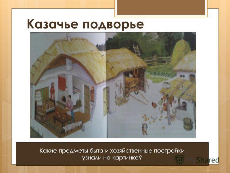 Казачье подворье Какие предметы быта и хозяйственные постройки узнали на картинке?