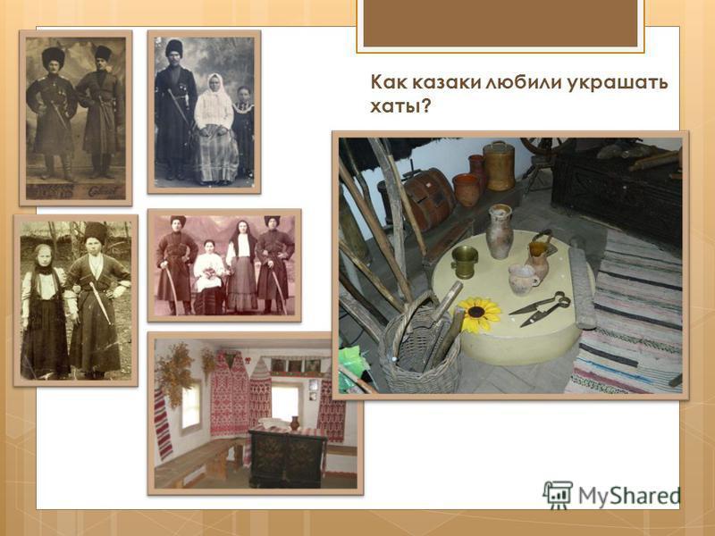 Как казаки любили украшать хаты?