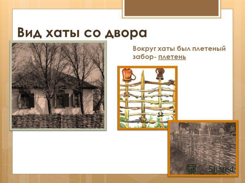 Вид хаты со двора Вокруг хаты был плетеный забор- плетень