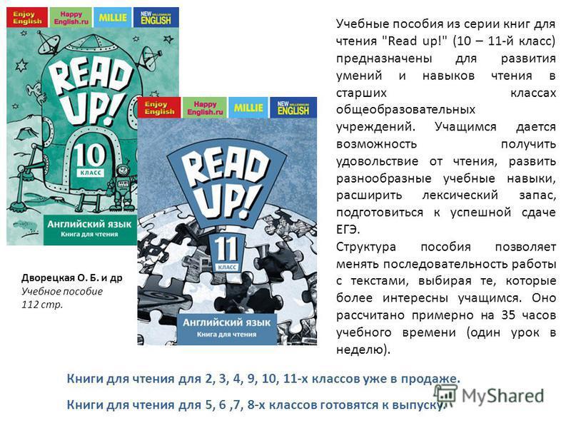 Книги для чтения для 2, 3, 4, 9, 10, 11-х классов уже в продаже. Книги для чтения для 5, 6,7, 8-х классов готовятся к выпуску. Учебные пособия из серии книг для чтения
