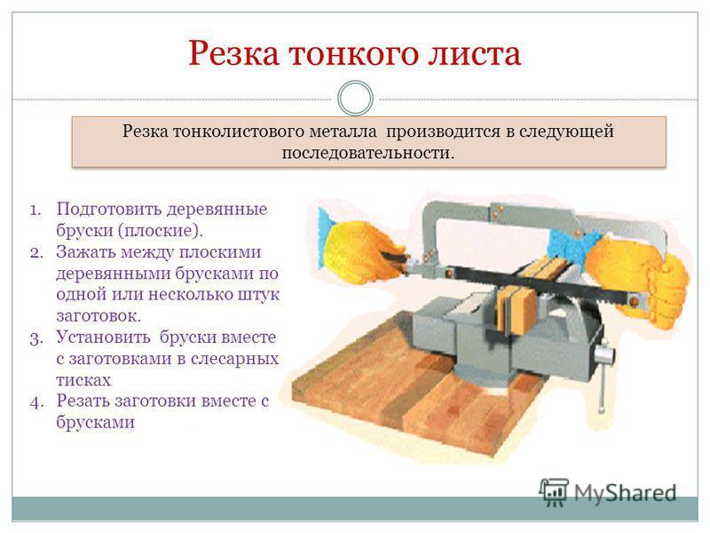 Резка тонкого листа Резка тонколистового металла производится в следующей последовательности. 1. Подготовить деревянные бруски (плоские). 2. Зажать между плоскими деревянными брусками по одной или несколько штук заготовок. 3. Установить бруски вместе