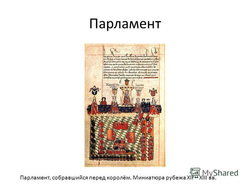 Парламент Парламент, собравшийся перед королём. Миниатюра рубежа XII – XIII вв.