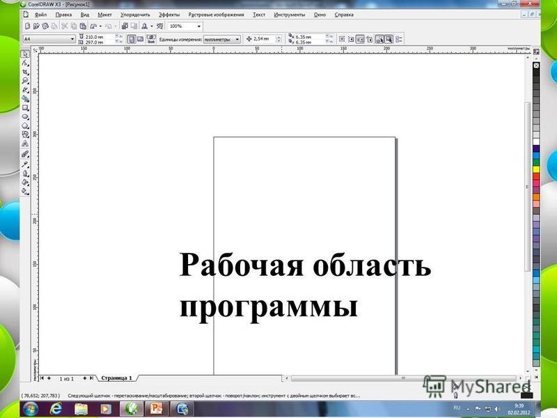 Рабочая область программы