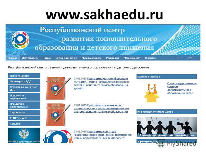 www.sakhaedu.ru