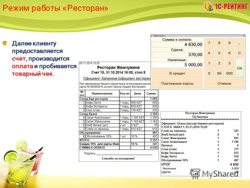 Режим работы «Ресторан» Далее клиенту предоставляется счет, производится оплата и пробивается товарный чек.