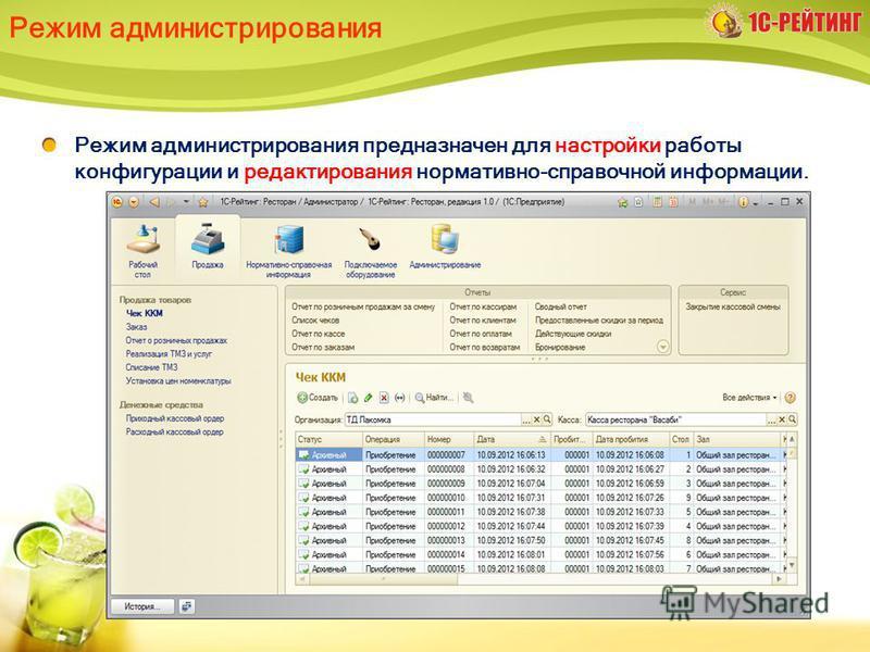 Режим администрирования Режим администрирования предназначен для настройки работы конфигурации и редактирования нормативно-справочной информации.