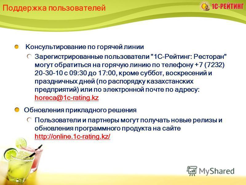 Поддержка пользователей Консультирование по горячей линии Зарегистрированные пользователи