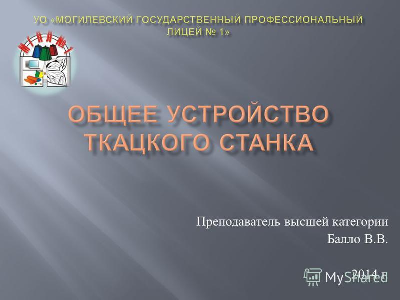 Преподаватель высшей категории Балло В. В. 2014 г.