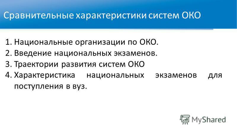 Сравнительные характеристики систем ОКО WWW.RTC-EDU.U 1. Национальные организации по ОКО. 2. Введение национальных экзаменов. 3. Траектории развития систем ОКО 4. Характеристика национальных экзаменов для поступления в вуз.