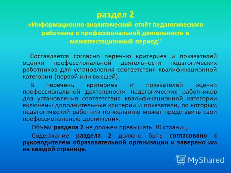раздел 2 «Информационно-аналитический отчёт педагогического работника о профессиональной деятельности в межаттестационный период