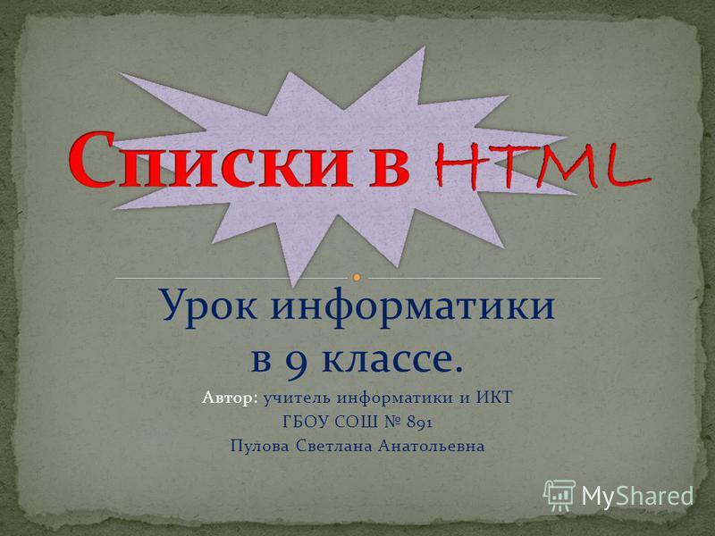Урок информатики в 9 классе. Автор: учитель информатики и ИКТ ГБОУ СОШ 891 Пулова Светлана Анатольевна