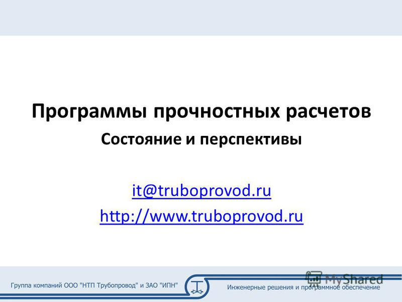 Программы прочностных расчетов Состояние и перспективы it@truboprovod.ru http://www.truboprovod.ru