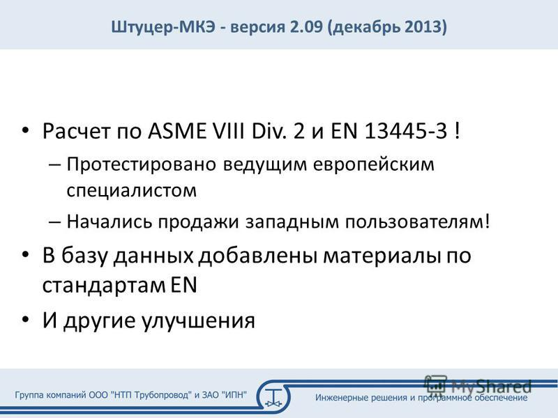 Расчет по ASME VIII Div. 2 и EN 13445-3 ! – Протестировано ведущим европейским специалистом – Начались продажи западным пользователям! В базу данных добавлены материалы по стандартам EN И другие улучшения Штуцер-МКЭ - версия 2.09 (декабрь 2013)