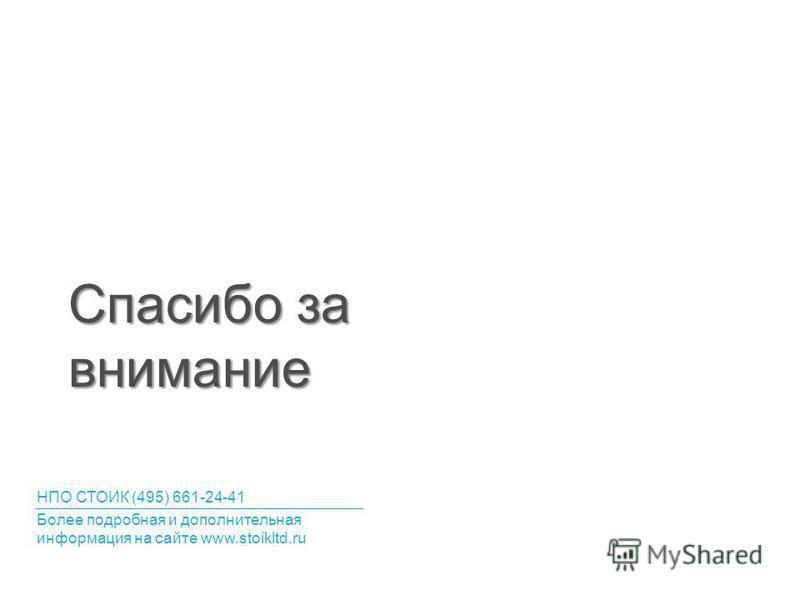НПО СТОИК (495) 661-24-41 Более подробная и дополнительная информация на сайте www.stoikltd.ru Спасибо за внимание