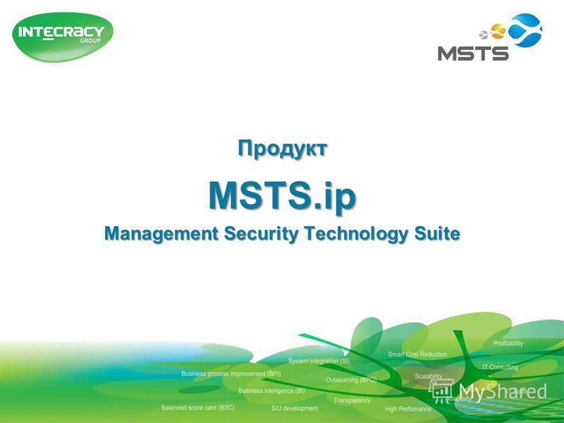 ПродуктMSTS.ip Management Security Technology Suite