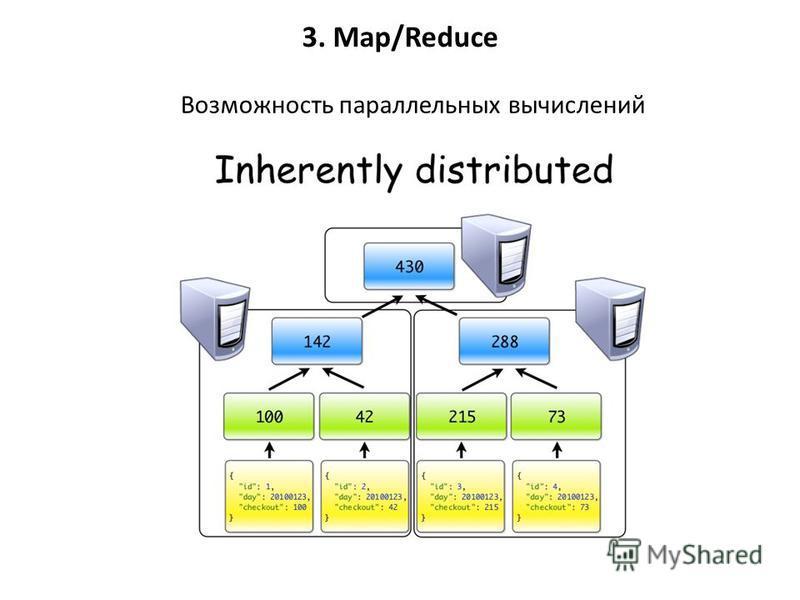 3. Map/Reduce Возможность параллельных вычислений