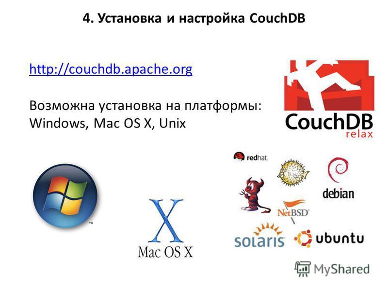 4. Установка и настройка CouchDB http://couchdb.apache.org Возможна установка на платформы: Windows, Mac OS X, Unix