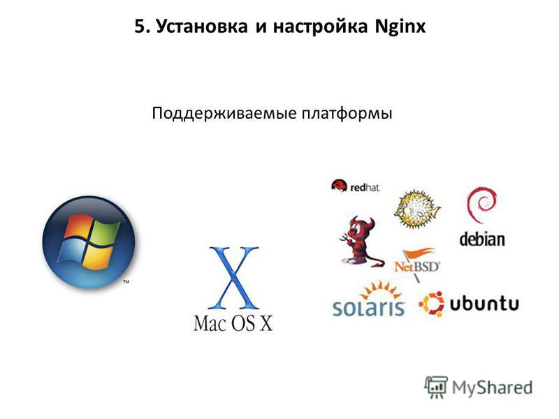5. Установка и настройка Nginx Поддерживаемые платформы