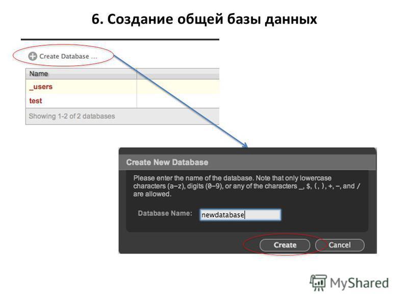 6. Создание общей базы данных