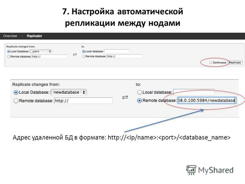 7. Настройка автоматической репликации между нодами Адрес удаленной БД в формате: http:// : /