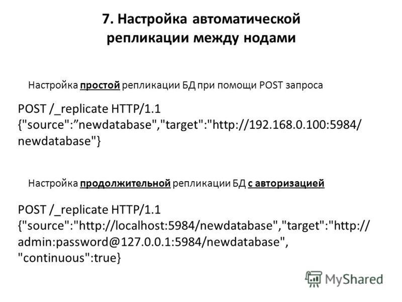 7. Настройка автоматической репликации между нодами POST /_replicate HTTP/1.1 {
