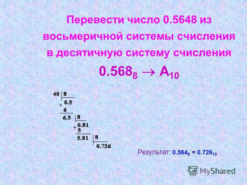 Перевести число 0.5648 из восьмеричной системы счисления в десятичную систему счисления 0.568 8 А 10 Результат: 0.564 8 = 0.726 10