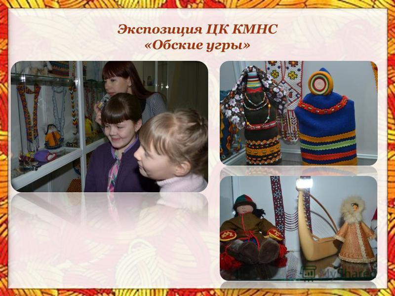Экспозиция ЦК КМНС «Обские угры»
