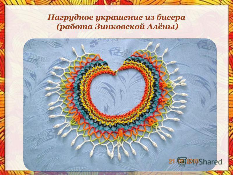 Нагрудное украшение из бисера (работа Зинковской Алёны)