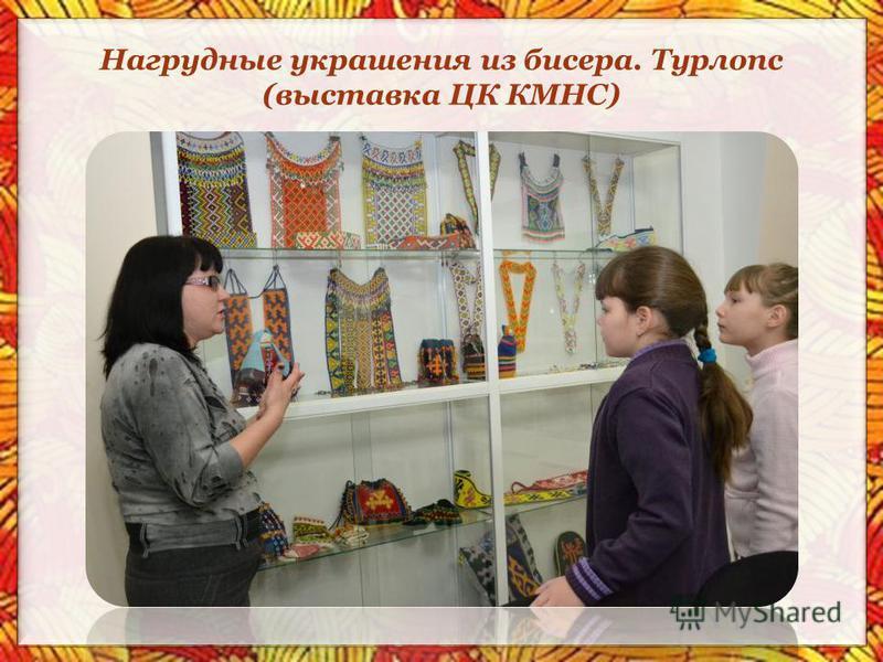 Нагрудные украшения из бисера. Турлопс (выставка ЦК КМНС)