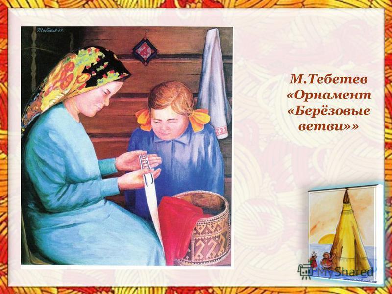 М.Тебетев «Орнамент «Берёзовые ветви»»