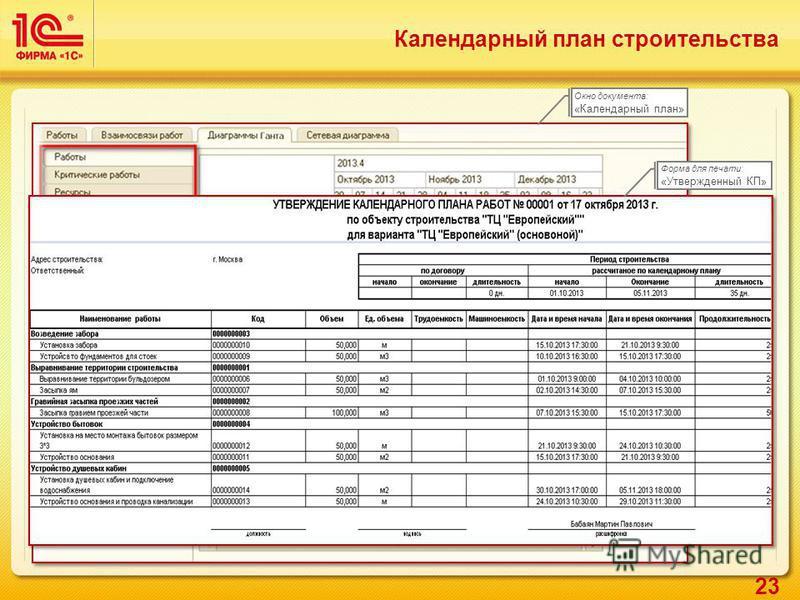 23 Календарный план строительства Окно документа: «Календарный план» Форма для печати: «Утвержденный КП»