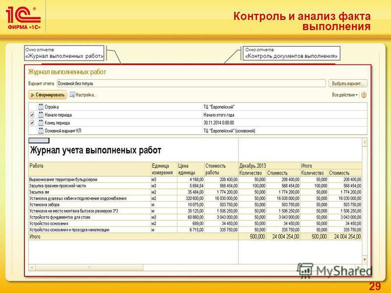 29 Контроль и анализ факта выполнения Окно отчета: «Журнал выполненных работ» Окно отчета: «Контроль документов выполнения»