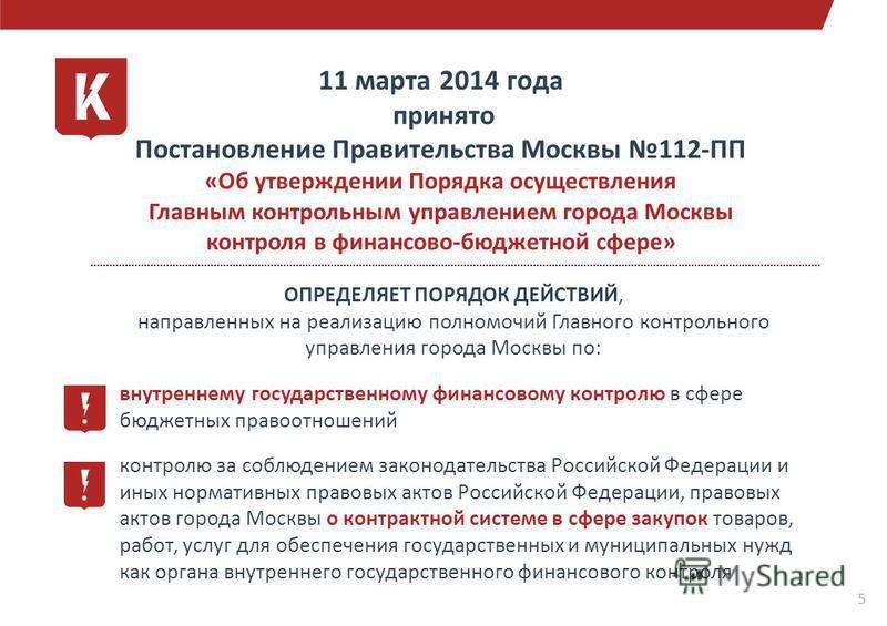11 марта 2014 го да принято Постановление Правительства Москвы 112-ПП «Об утверждении Порядка осуществления Главным контрольным управлением города Москвы контроля в финансово-бюджетной сфере» ОПРЕДЕЛЯЕТ ПОРЯДОК ДЕЙСТВИЙ, направленных на реализацию по