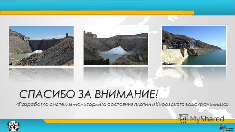 СПАСИБО ЗА ВНИМАНИЕ! «Разработка системы мониторинга состояния плотины Кировского водохранилища»