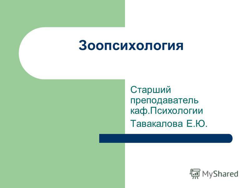 Зоопсихология Старший преподаватель каф.Психологии Тавакалова Е.Ю.