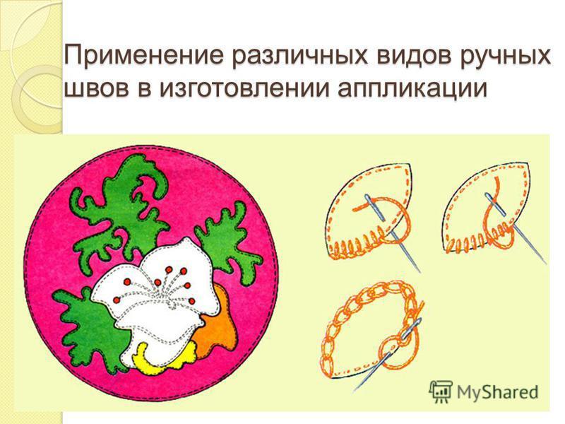 Применение различных видов ручных швов в изготовлении аппликации