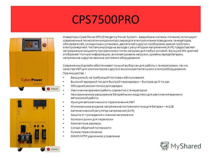 CPS7500PRO Инверторы CyberPower EPS (Emergency Power System - Аварийные системы питания) используют современные технологии микроконтроллеров для электропитания освещения, генераторов, обогревателей, холодильных установок, двигателей и других приборов