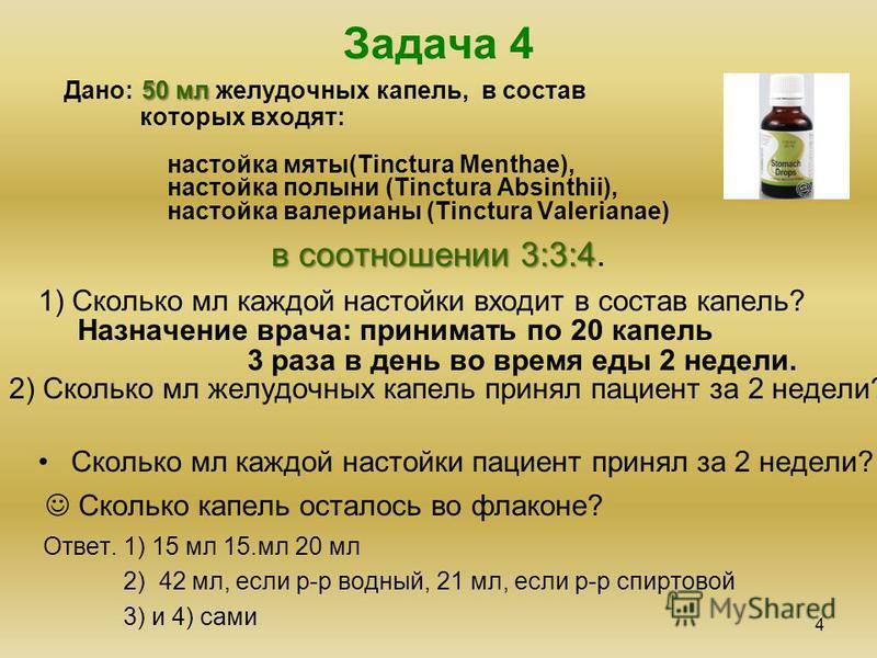 Задача 4 4 50 мл Дано: 50 мл желудочных капель, в состав которых входят: настойка мяты(Tinctura Menthae), настойка полыни (Tinctura Absinthii), настойка валерианы (Tinctura Valerianae) в соотношении 3:3:4 в соотношении 3:3:4. Назначение врача: приним