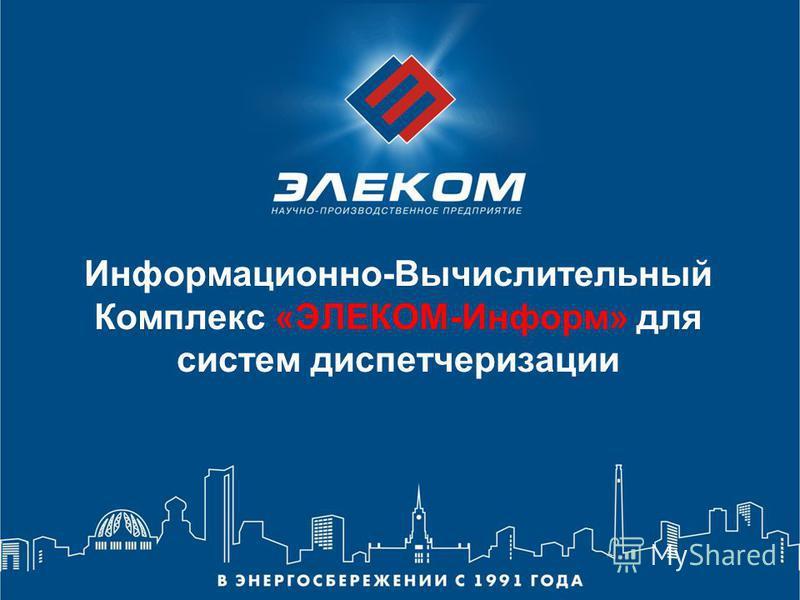 Информационно-Вычислительный Комплекс «ЭЛЕКОМ-Информ» для систем диспетчеризации
