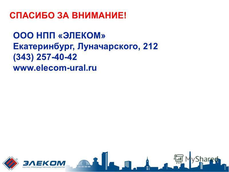 06 СПАСИБО ЗА ВНИМАНИЕ! ООО НПП «ЭЛЕКОМ» Екатеринбург, Луначарского, 212 (343) 257-40-42 www.elecom-ural.ru