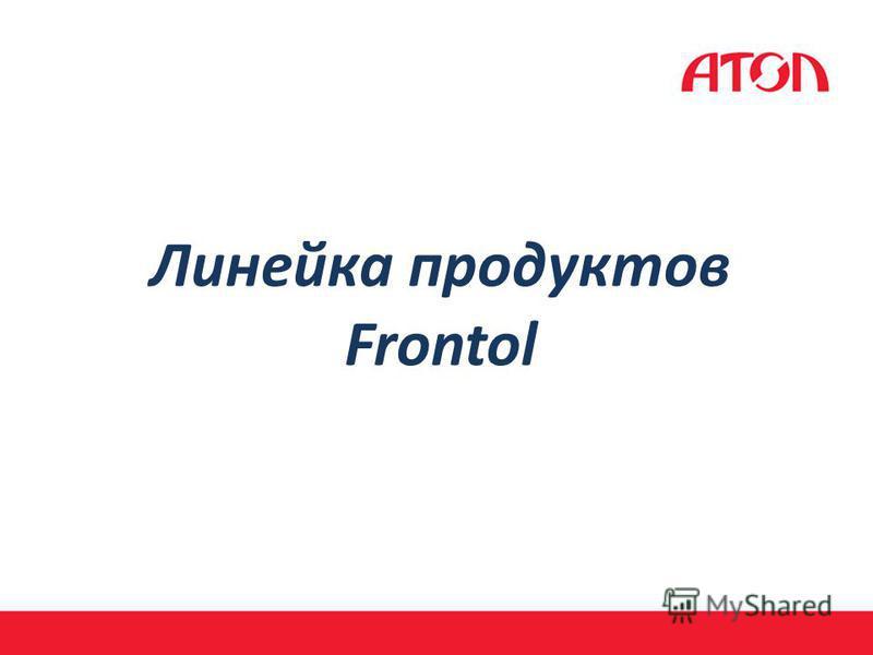 Линейка продуктов Frontol