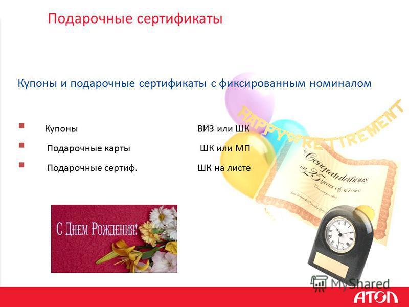 Подарочные сертификаты Купоны и подарочные сертификаты с фиксированным номиналом Купоны ВИЗ или ШК Подарочные карты ШК или МП Подарочные сертиф. ШК на листе
